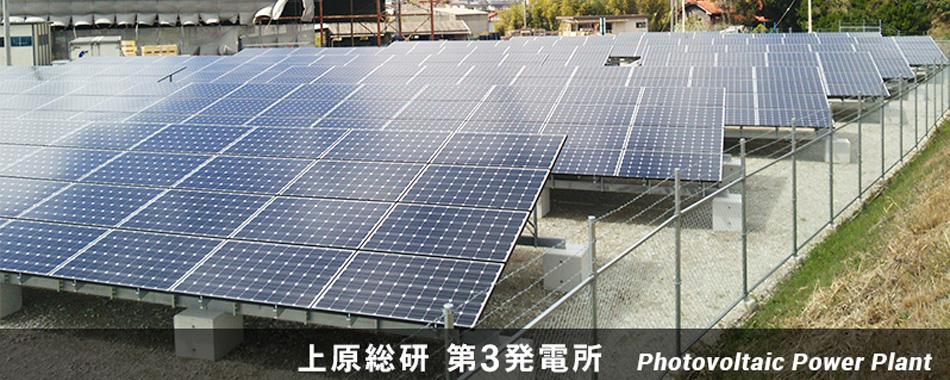 上原総研 第3発電所 Photovoltaic Power Plant