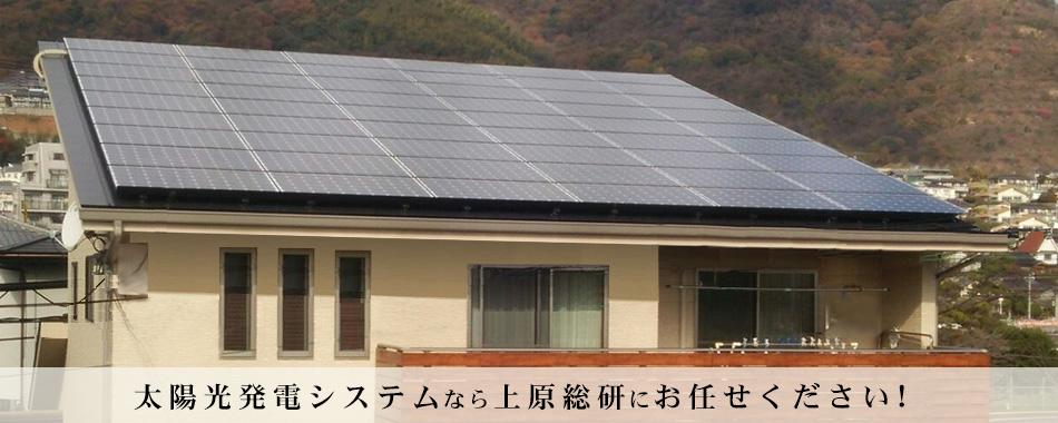 太陽光発電システムなら上原総研にお任せください!